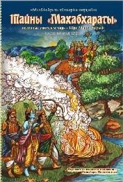 Тайны «Махабхараты-2»