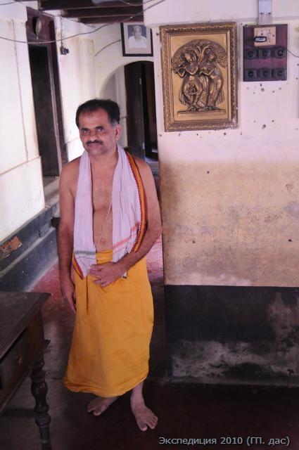 Нас встретил почтенный брахман Лакшми Нараяна прямой потомок Нараяны Пандита Ачарьи
