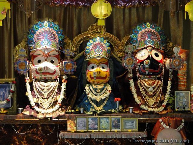 Здесь нас ждал милостивый Господь вселенной - Джаганнатх (справа) с белым братом Баларамой (слева) и сестричкой Субхадрой (в центре)