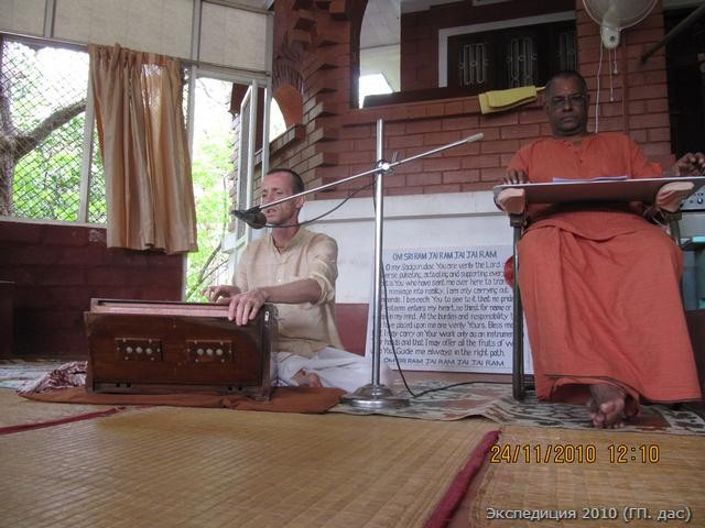 А здесь настоятель Свами Муктананда, кто был очень рад нас приветствовать в пении имен Бога