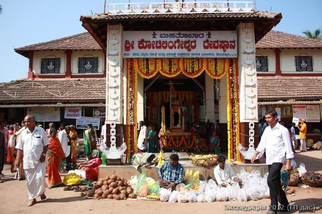 Далее пред нами храм Шивы по имени Коти-Лингешвара, содержавший миллионы Шива-лингов. Оказалось, что здесь сегодня самый крупный в году праздник, в честь полнолуния месяца Картика.