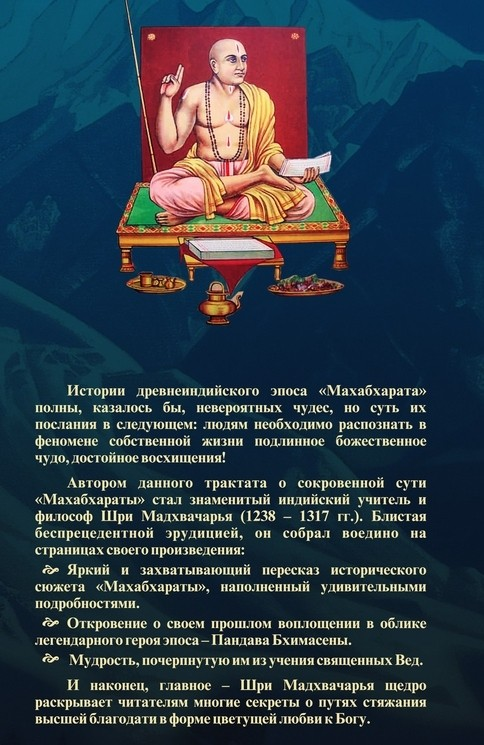 "Тайны ""Махабхараты"""