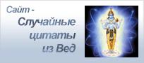 """""""Тысяча имен Господа Вишну"""""""